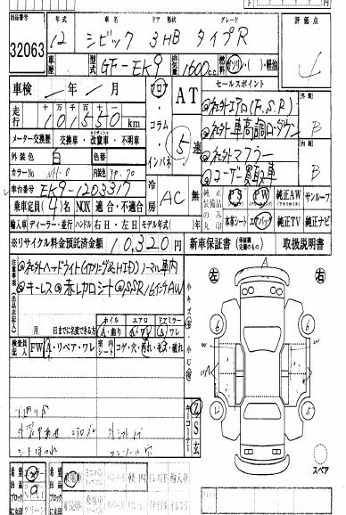 Аукционный лист Civic EK9