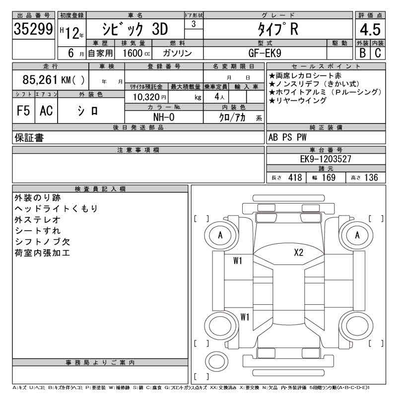 Аукционный лист EK9