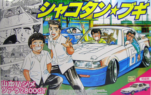 http://www.mytyper.ru/img/bosozoku/Shakotan-Boogie-manga.jpg