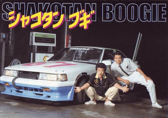 Shakotan Boogie