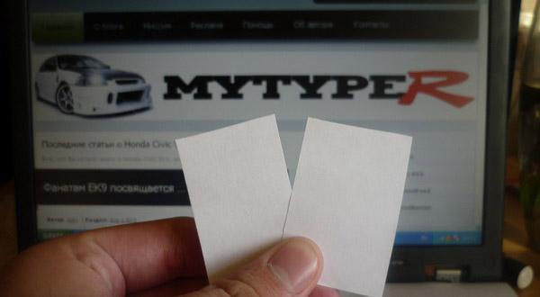 2 прямоугольника из бумаги