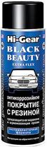 Hi-Gear Black Beauty - антикоррозийное покрытие с резиной