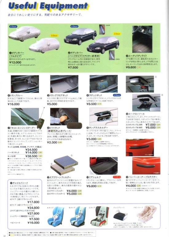 Accessories Catalog: Civic EK & Civic Ferio