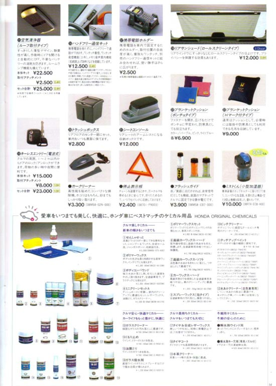 Accessories Catalog: Honda 6 gen -EK & Ferio