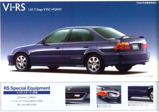Accessories Catalog: Honda Civic EK and Honda Civic Ferio