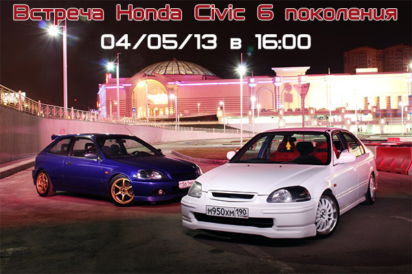 Сходка Honda'водов