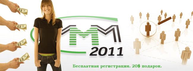 Быстрая регистрация в МММ 2011