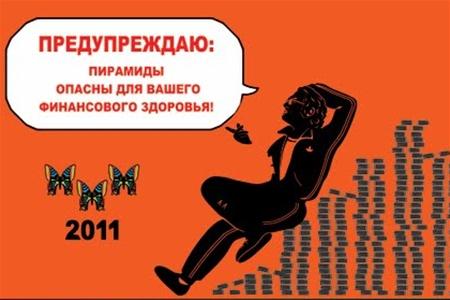 Регистрация новых вкладчиков в МММ 2011