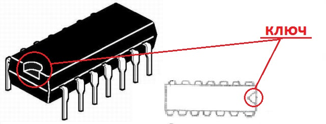 Ключи на микросхемах и кроватке